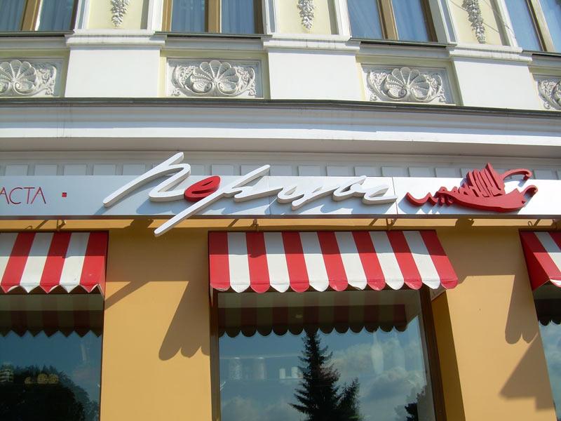шрифты нечитаемо вывески ресторан перцы