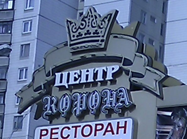 шрифты нечитаемо вывески ресторан корона