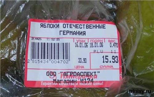 ценник ржака яблоки россия германия отечественные