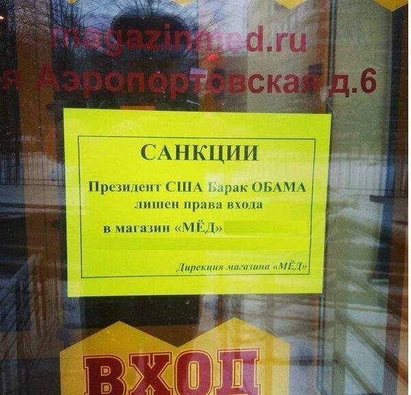 ответ россии на санкции обаме сша крым путин ржака розница объявление