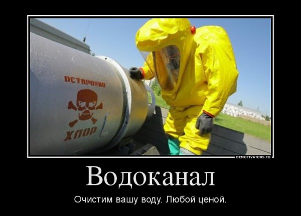918944_vodokanal_demotivators_to