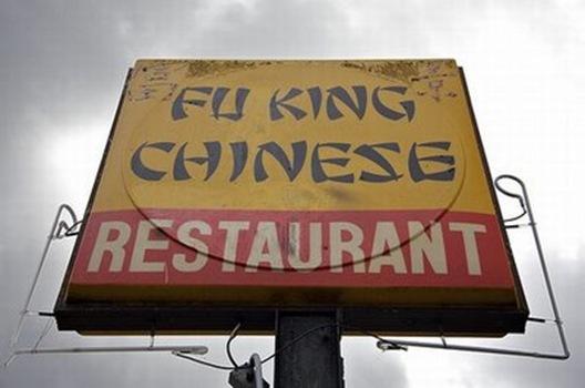 funnyrestarantnames fu king нейминг ресторан ржака китайский мат
