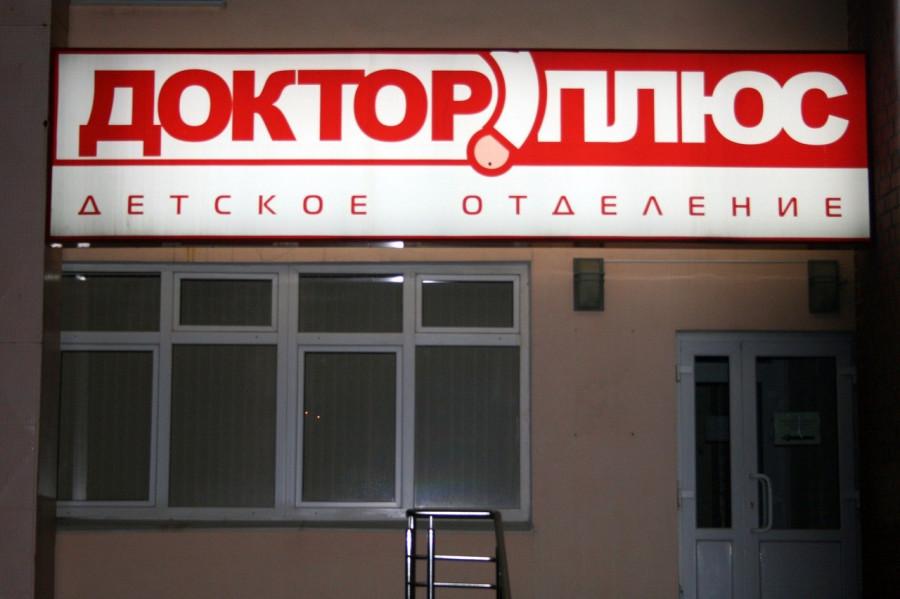 детское отделение член ржака педофилы вывеска логотип нейминг