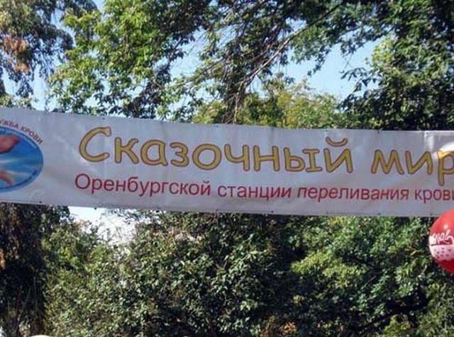 медицина социалка ржака урал оренбург станция переливания крови