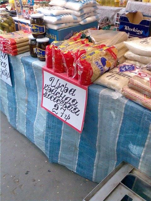 крым украина ржака ценник икра