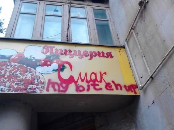 смак вывеска кафе ресторан граффити