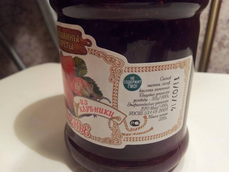 упаковка этикетка ляп варенье клубника из малины