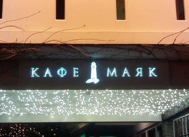 вывеска кафе лого член ржака маяк фрейд секс