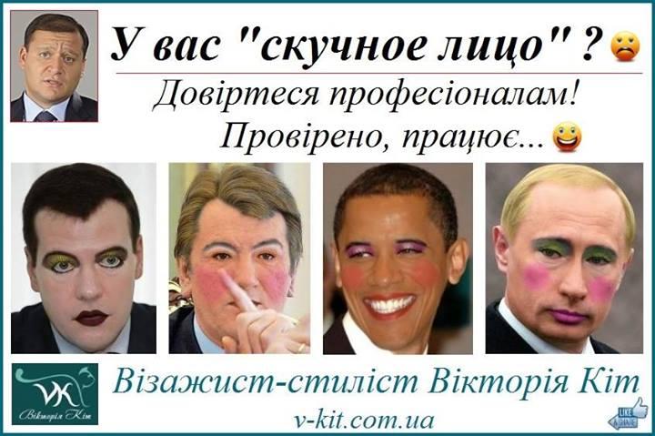 ржака визажист стилист салон красоты путин обама фотошоп