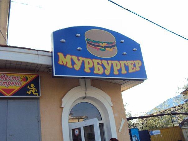 мурбургер