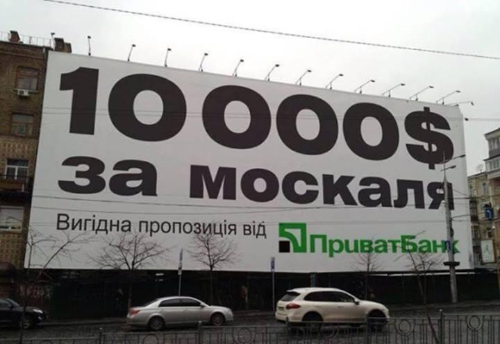 наружка украина приват банк москали