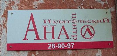 логотип нейминг издательский центр анал ржака