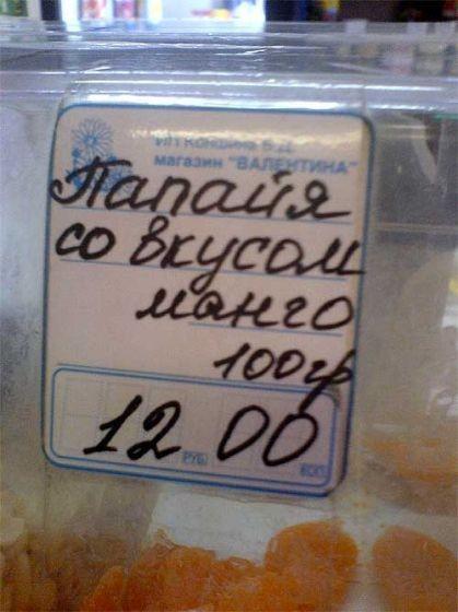 папайя со вкусом манго