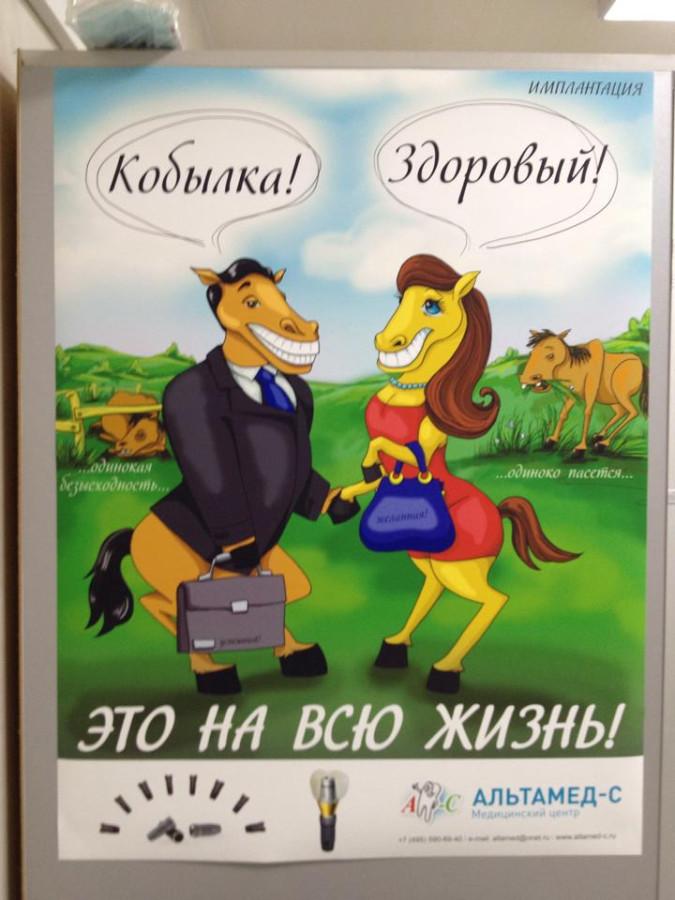 плакат креатив тупость ржака идиотизм медицина