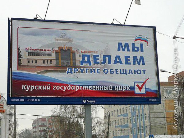 социалка политика мы делаем единая россия цирк