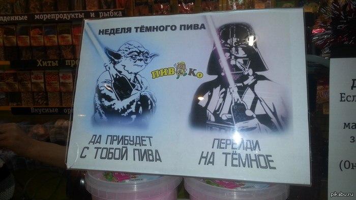 креатив плакат пиво ресторан ржака звездные войны
