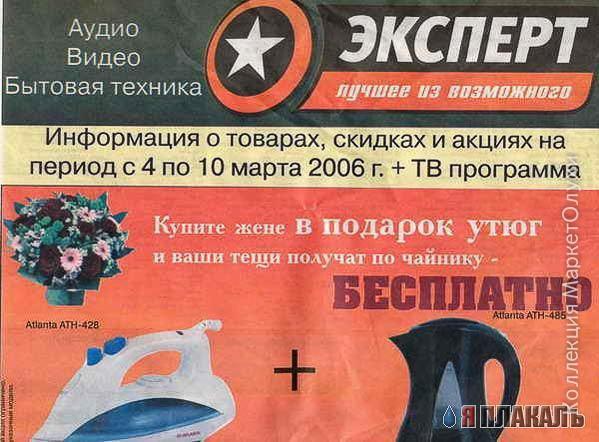 8 марта модуль газета купи жене утюг