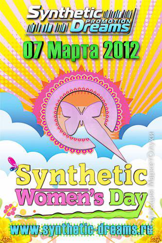 день резиновых женщин 8 марта модуль