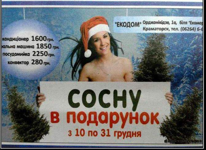 украина наружка сосну в подарок секс