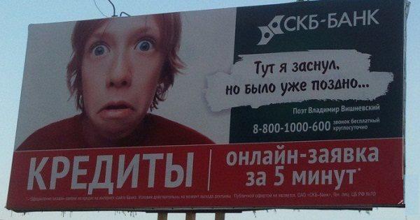 кредиты банк наружка скб банк дети ржака вишневский поэт цитата бред