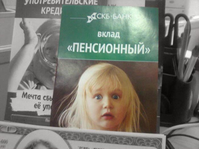 модуль брошюра банк вклад проценты дети