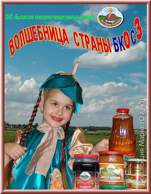 плакат быховский консервный завод2 дети треш