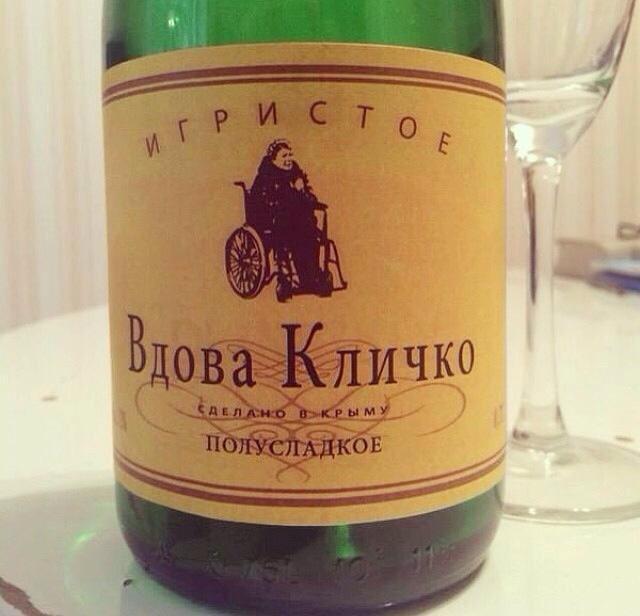 вино этикетка ржака вдова кличко