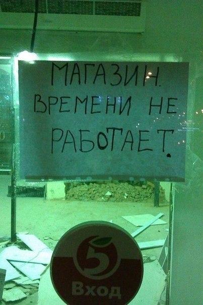 объявление магазин времени ржака