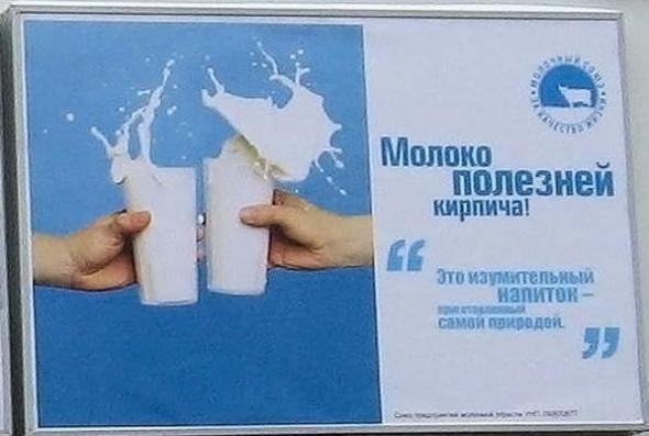 молоко полезней кирпича социалка