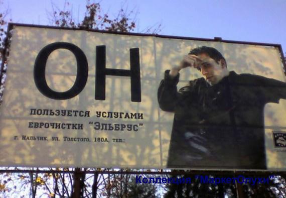 мужчины в рекламе наружка химчистка авторские права