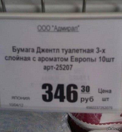 туалетная бумага с ароматом Европы упаковка нейминг ценник