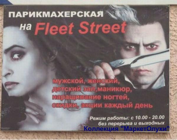 парикмахерская наружка джонни депп авторские права
