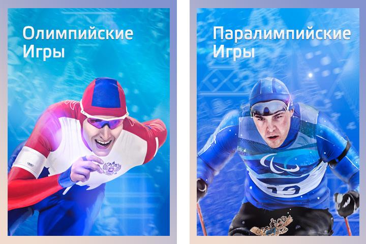 паралимпийские игры сочи россия