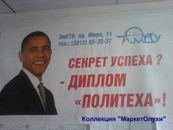 плакат обама политех авторские права