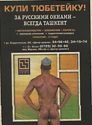 секс окна ташкент купи тюбетейку