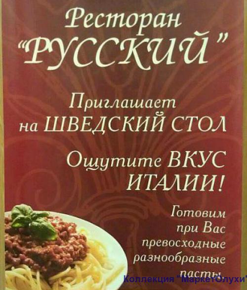модель макет ресторан русский италия бред