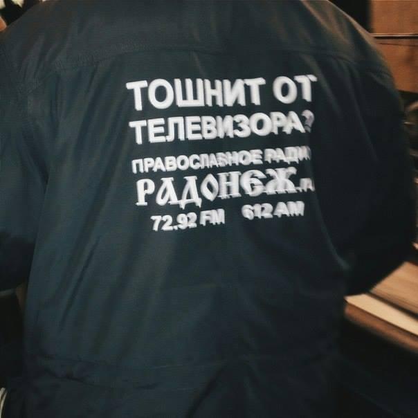 православное радио тв ржака церковь религия