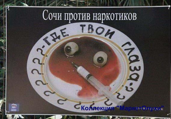 социалка сочи против наркотиков наружка маркетолухи