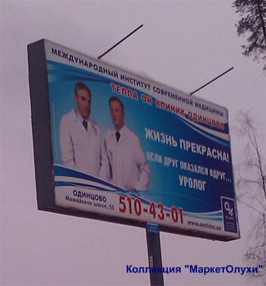 медицина наружка если друг уролог маркетолухи
