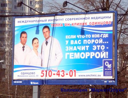 медицина порой геморрой маркетолухи