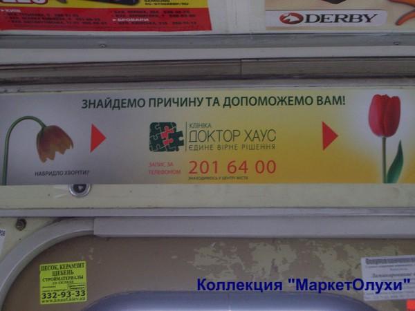 нейминг медицина клиника украина доктор хаус модуль маркетолухи