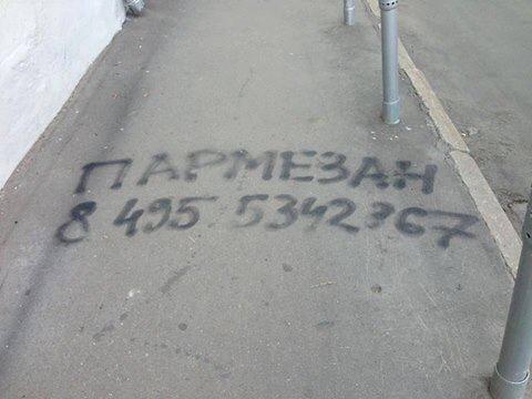 санкции спайс реклама на улице пармезан запрещено
