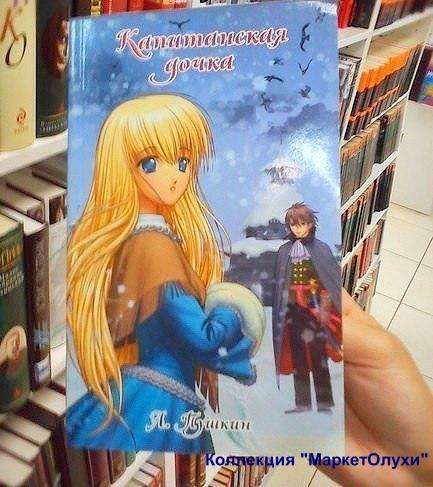 обложка упаковка капитанская дочка пушкин книга