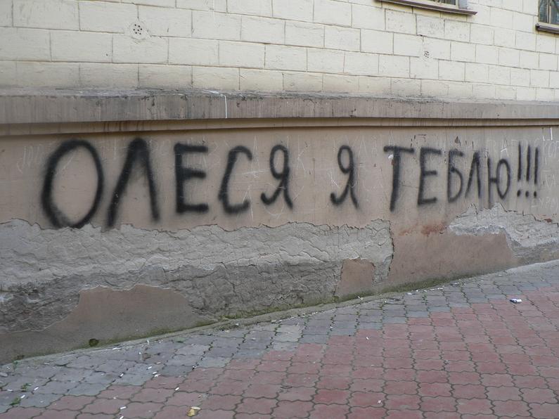 наружка граффити я теблю