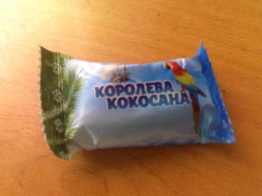 упаковка нейминг королева кокосана название конфета