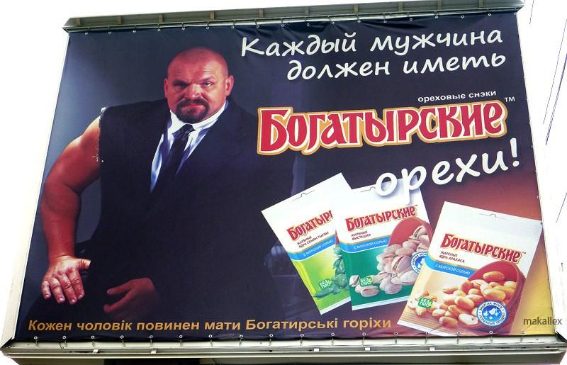 нейминг секс богатырские орехи упаковка слоган