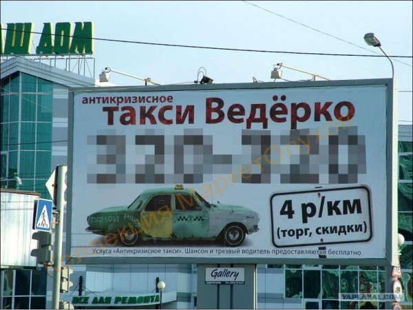 маркетолухи такси ведерко