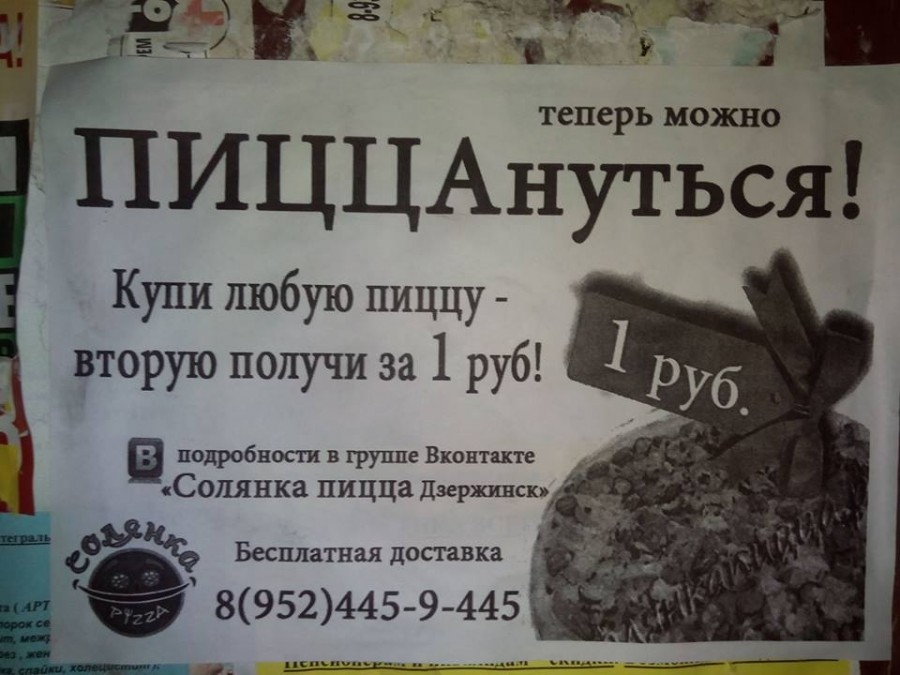 слоган пиццануться текст автор ржака мат
