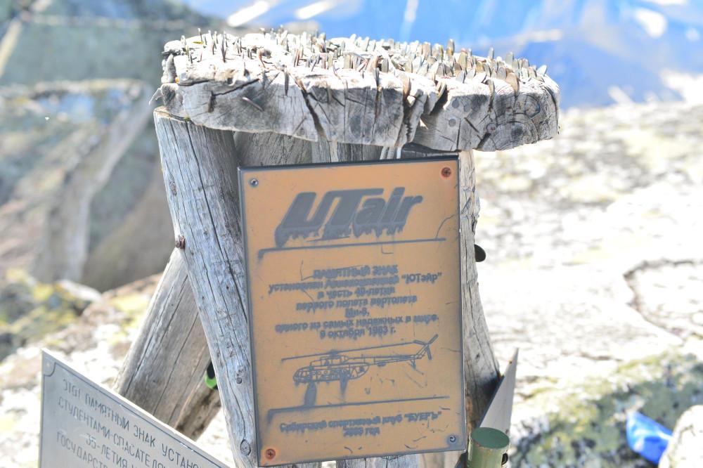 Памятные таблички на горе Народная, фото Маркосян Усик-