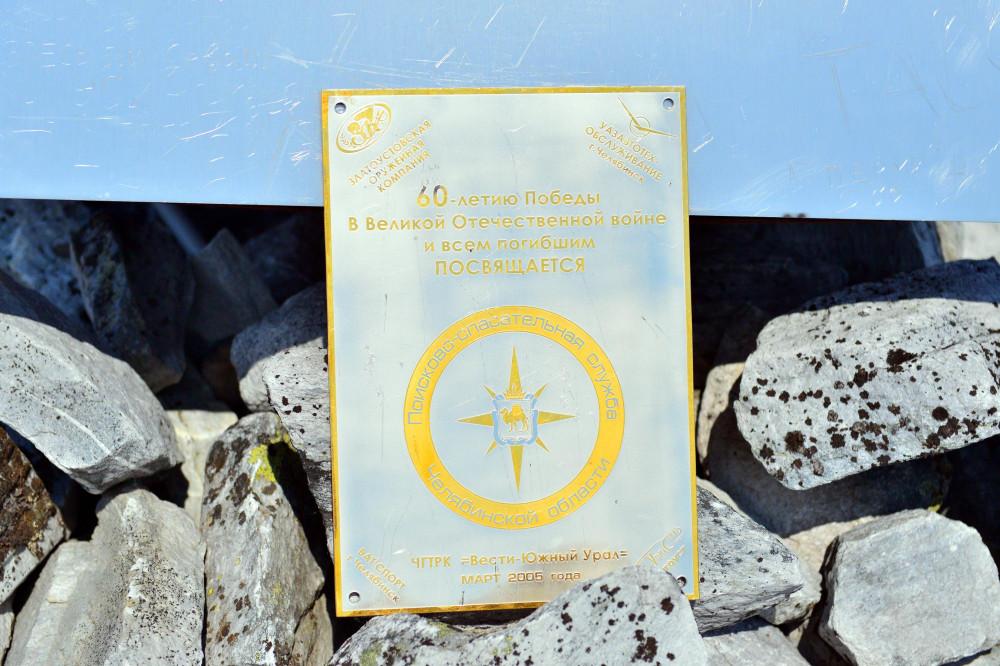 Памятные таблички на горе Народная, фото Маркосян Усик1
